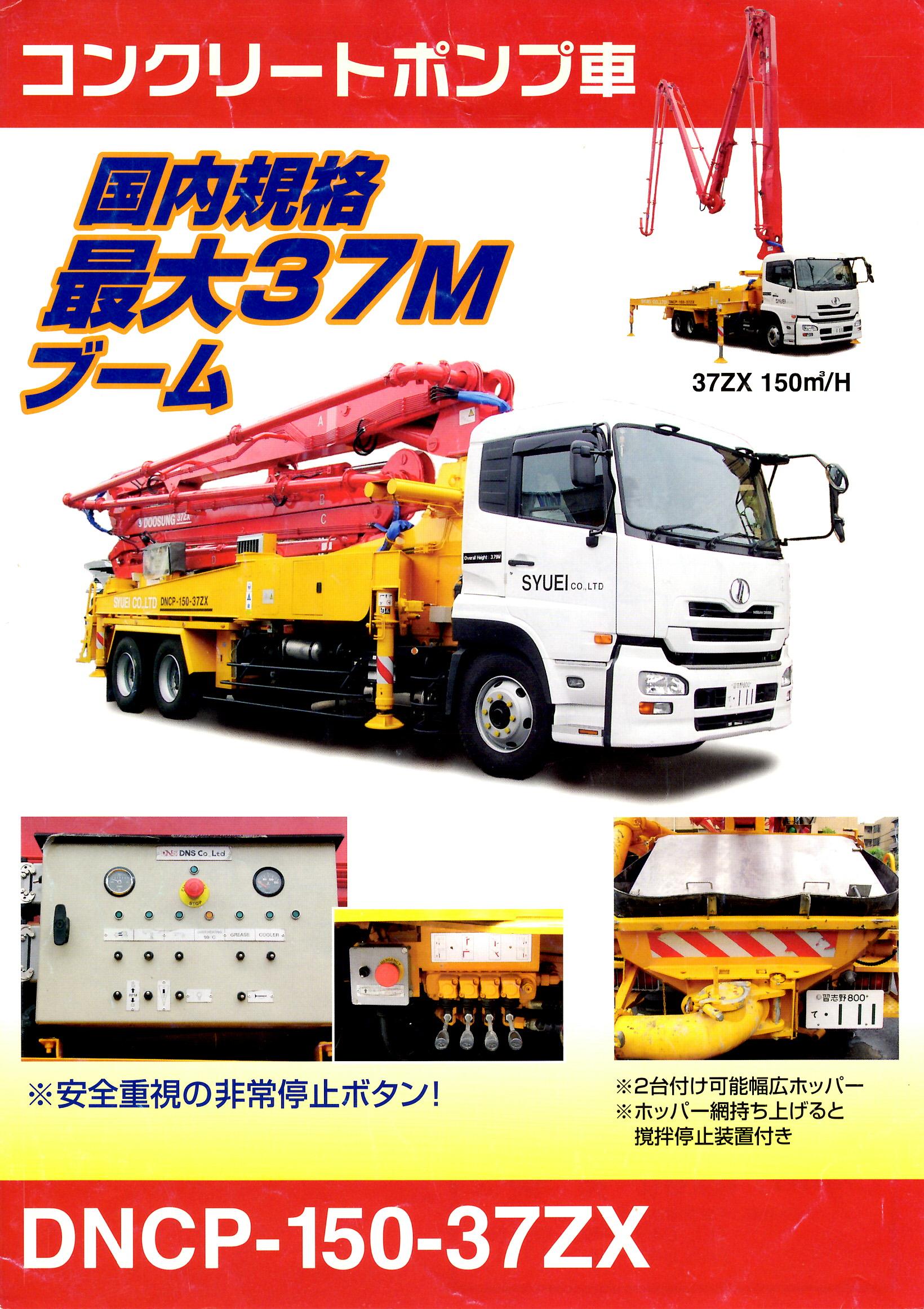 dncp-150-37zx